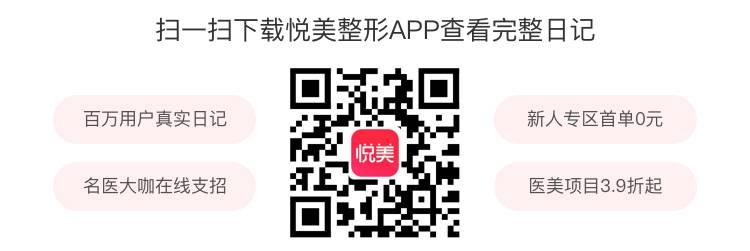 悦美整形App